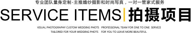 长沙婚纱摄影拍摄项目大全