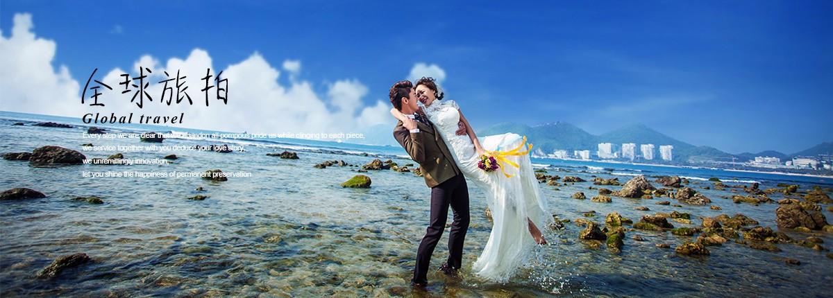 全球旅拍婚纱摄影